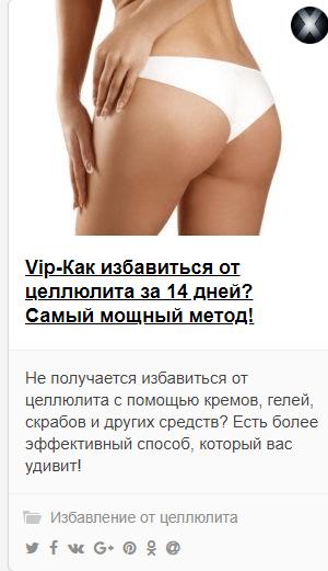 Пример тизерной рекламы