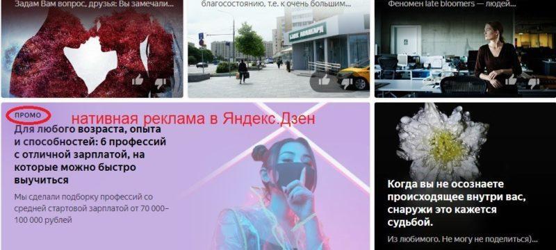 Нативная реклама в рекомендациях Яндекса