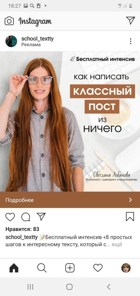 Прямая реклама в соц. сетях