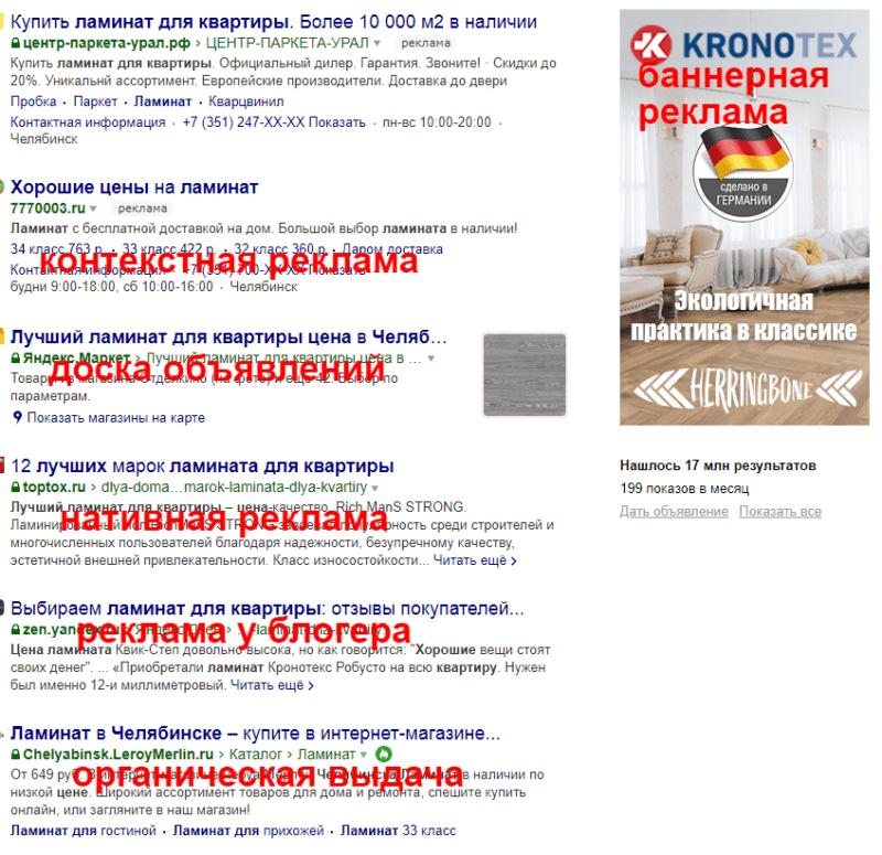 Виды рекламы в интернете с примерами