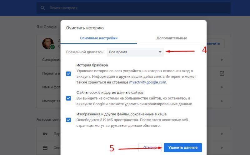 Как сбросить кэш в разных браузерах - подробная инструкция