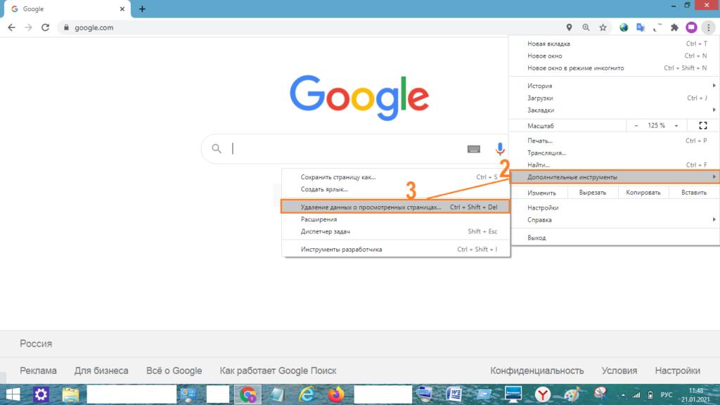 Как очистить кэш в Гугл Хром