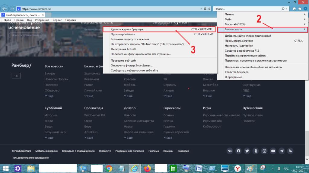 очистить кэш браузера Internet Explorer