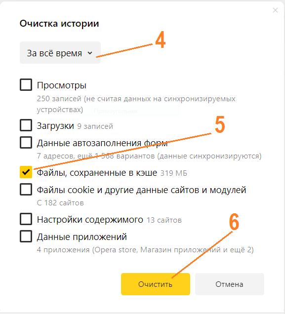 Как очистить кэш Яндекс Браузера на компьютере