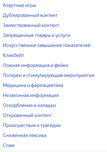 Запрещенные категории и темы для Яндекс Дзен