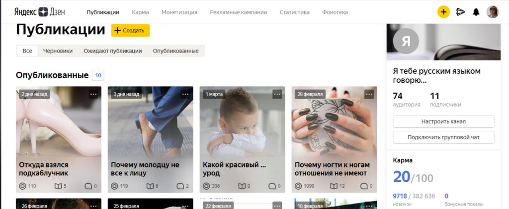 Как зарабатывать на Яндекс Дзен с нуля: пошаговая инструкция
