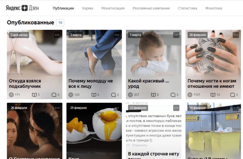 Как написать статью для Яндекс Дзен