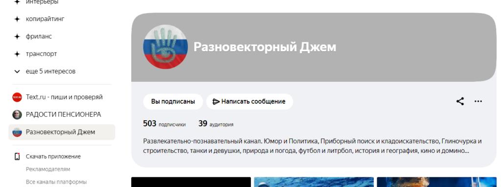 Как назвать канал на Яндекс Дзен