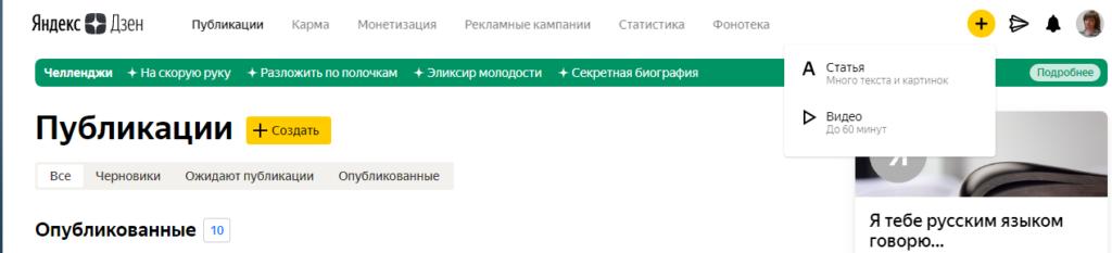 Как создать статью в Яндекс Дзен