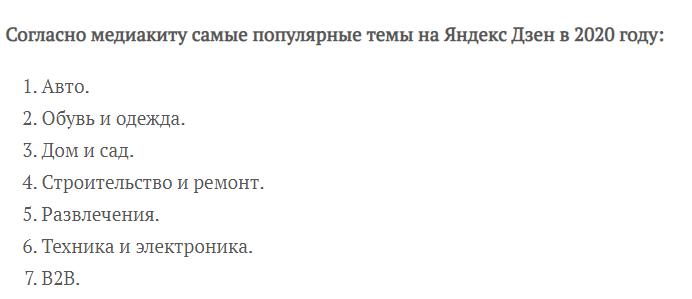 Медиакит пополурнях тем для Яндекс Дзен