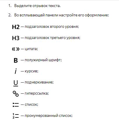 Оформление статьи Яндекс Дзен