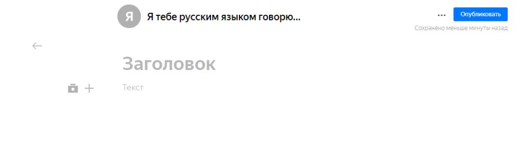 Пишем статью для Яндекс Дзен