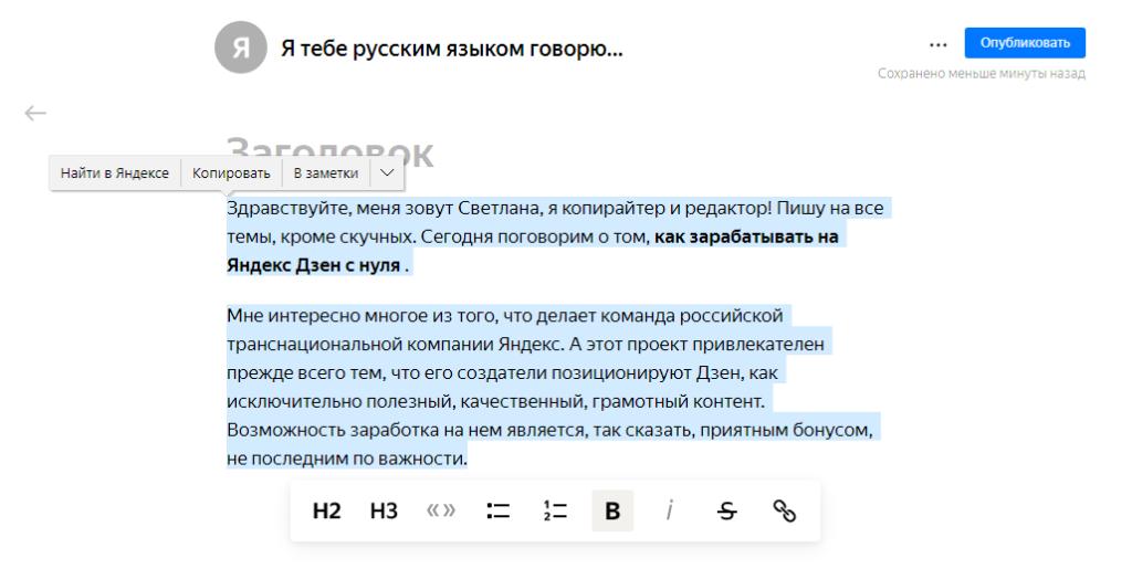 Как стать автором на Яндекс Дзен с нуля и начать зарабатывать - пошаговая инструкция от практика