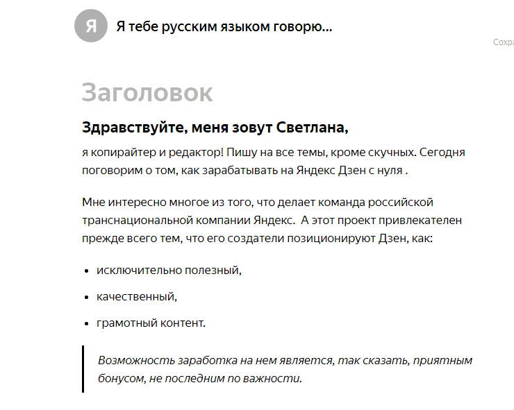 Пример оформления статьи Яндекс Дзен 2