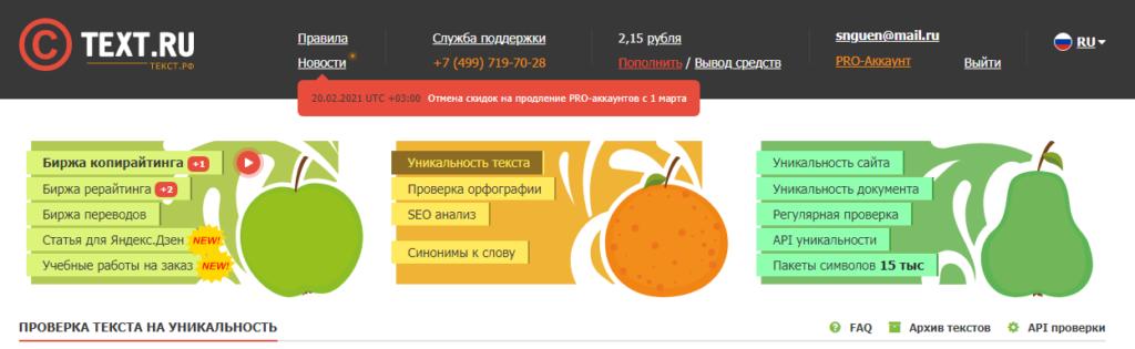 Сервис Текст.ру