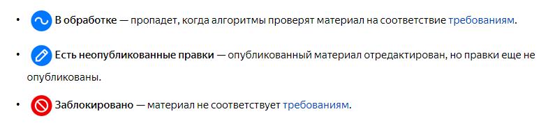 Статус материала Яндекс Дзен