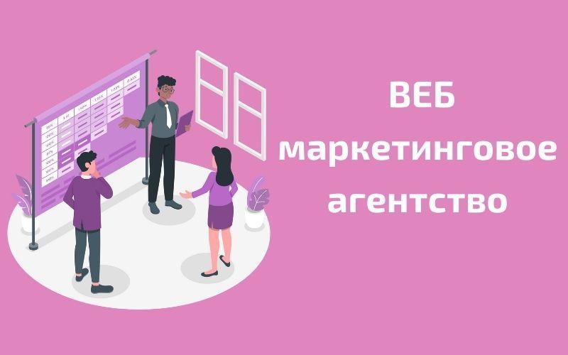 бизнес с минимальными вложениями-веб-маркетинговое агентство
