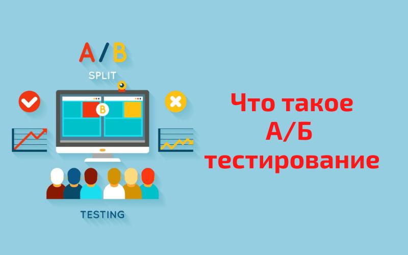 что такое а/б тестирование сайта и рекламы