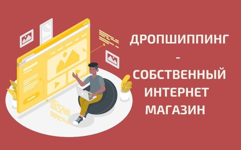 бизнес с минимальными вложениями-дропшиппинг
