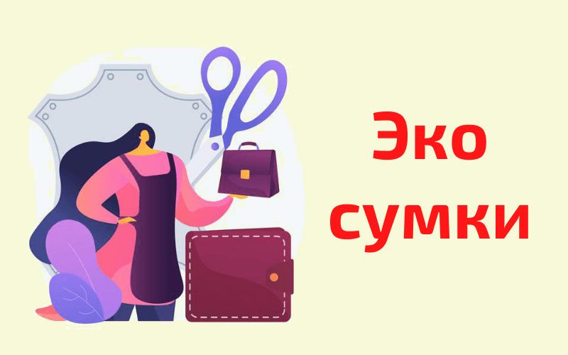 бизнес из дома - производство эко сумок