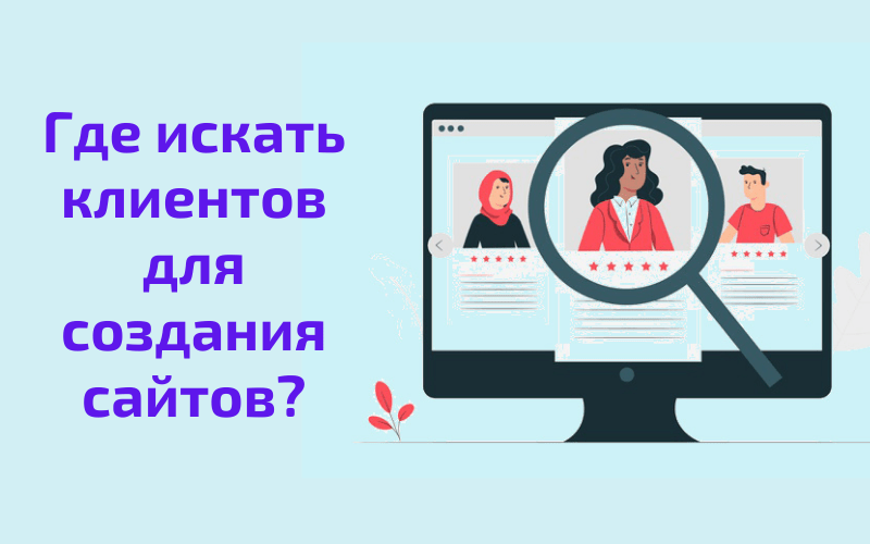 Где искать клиентов для создания сайтов