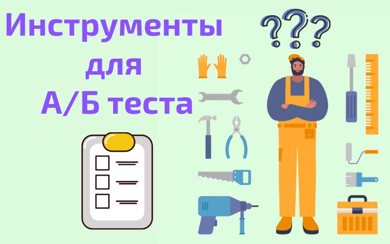 как правильно делать а/б тест - инструменты для а/б теста