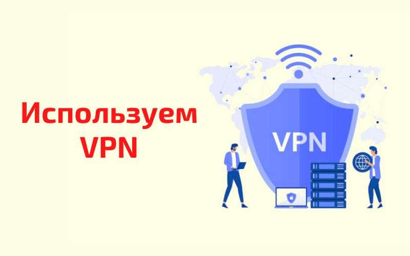 вордстат постоянно запрашивает капчу подключаем vpn
