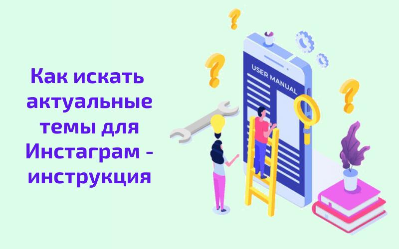 Инструкция - как искать актуальные темы для Инстаграм с помощью Яндекс Вордстат