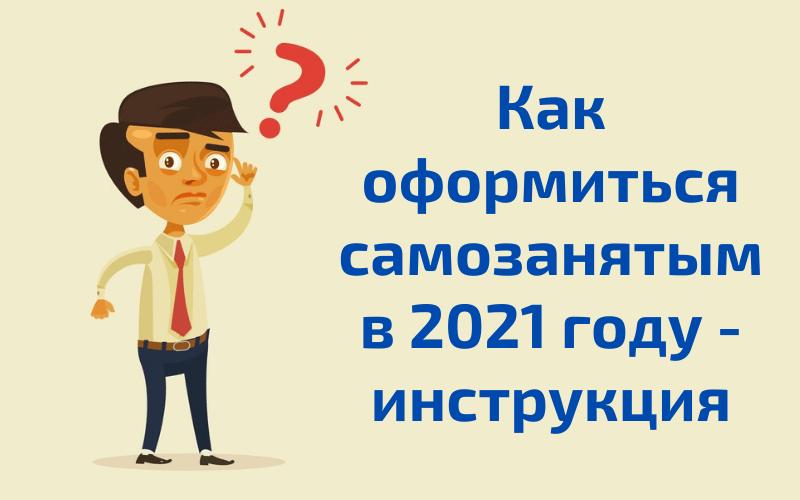 Как оформиться самозанятым в 2021 году