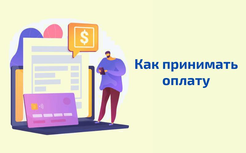 Как принимать оплату самозанятым