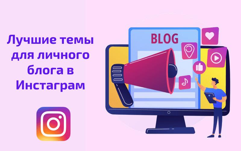 лучшие темы для личного блога в инстаграм