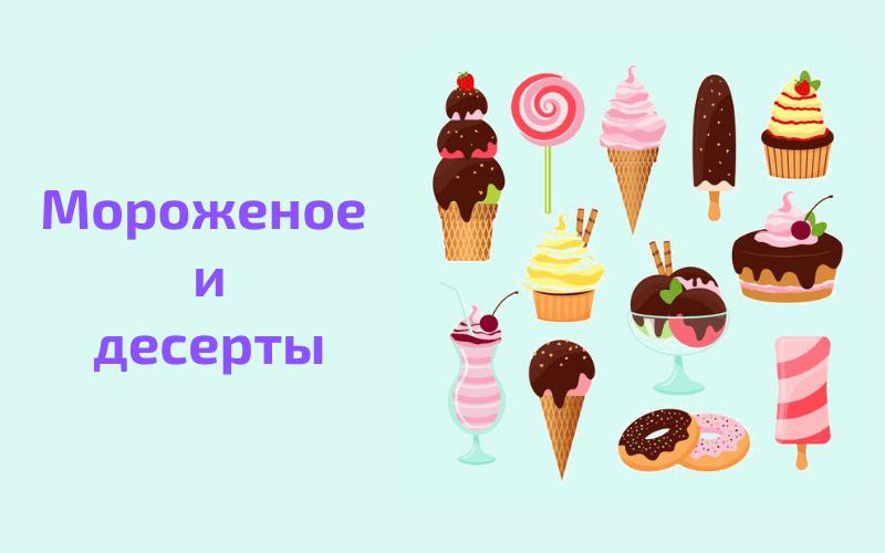 домашний бизнес - производство мороженого и десертов
