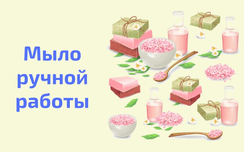 бизнес на дому - изготовление мыла ручной работы