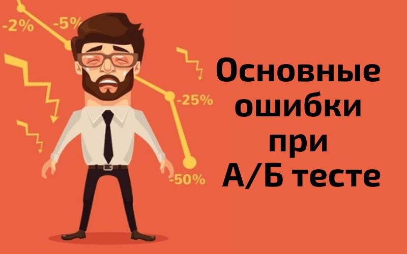 как правильно делать а/б тест - основные ошибки