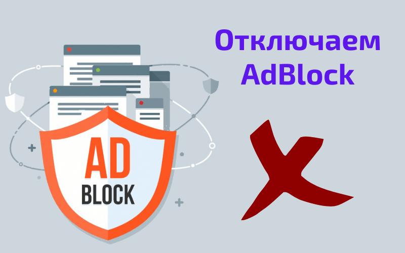 вордстат постоянно запрашивает капчу отключаем adblock