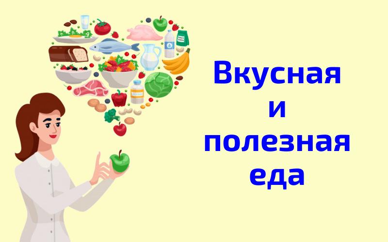 бизнес на дому - производство вкусной и полезной еды