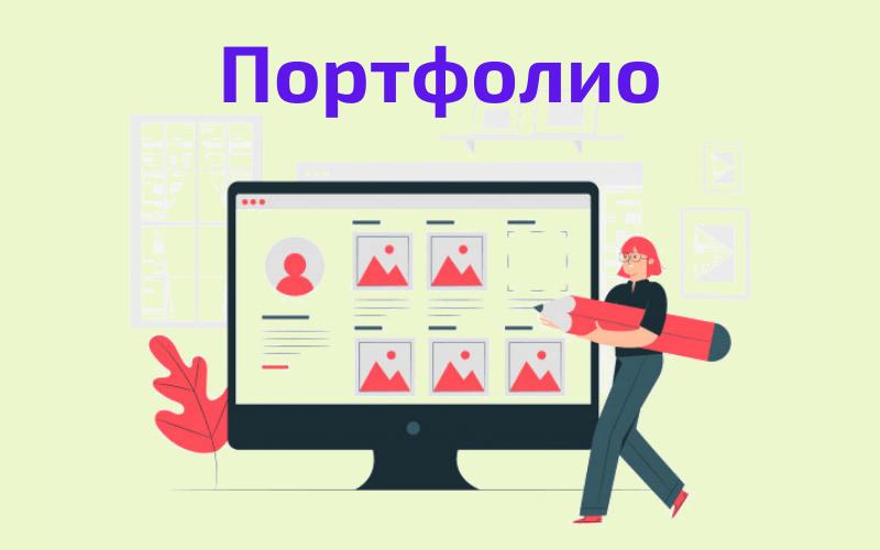 как делать сайты на заказ - портфолио