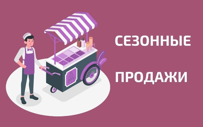 бизнес с минимальными вложениями-сезонные продажи