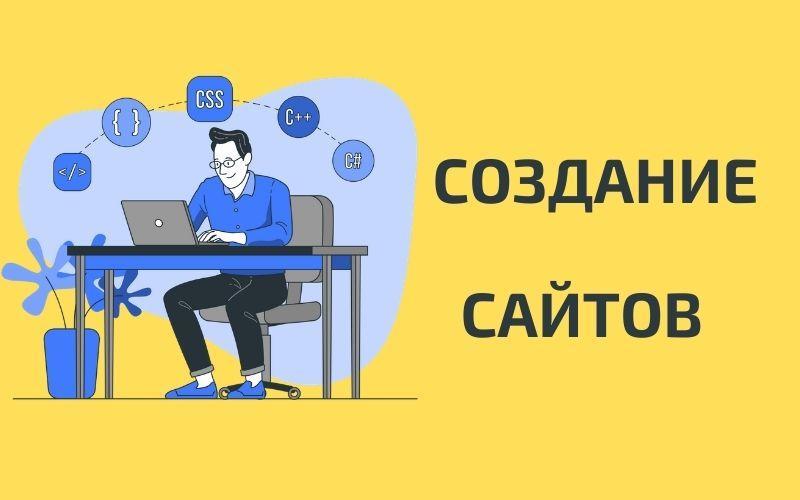 бизнес с минимальными вложениями-создание сайтов