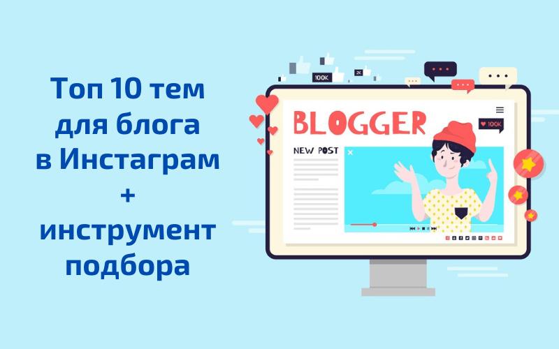 Топ 10 темы для блога в Инстаграм + инструмент для подбора тем