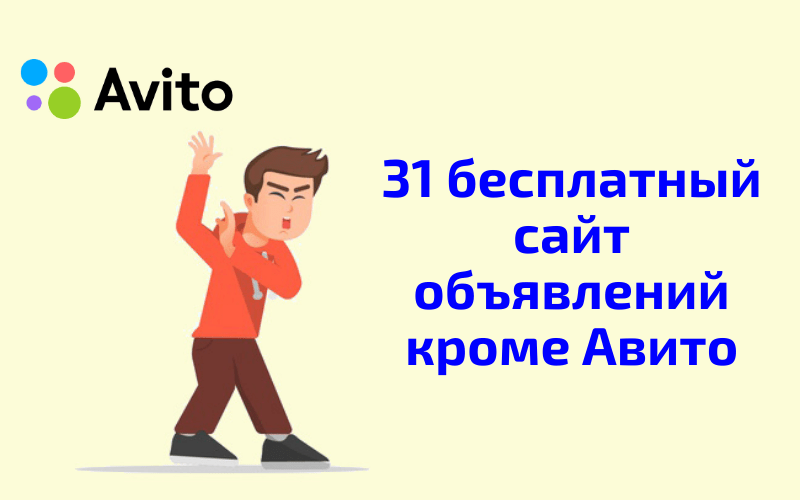 31 бесплатный сайт объявлений кроме Авито