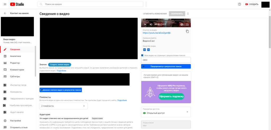 youtube seo оптимизация сведения о видео