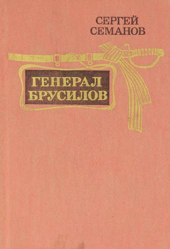 Сергей Семанов «Генерал Брусилов» - лучшие книги в жанре биографии