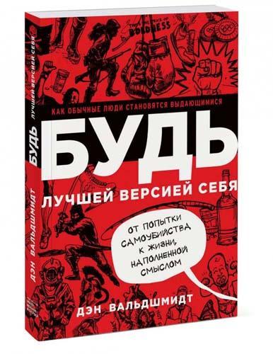 Дэн Вальдшмидт «Будь лучшей версией себя» - книги по психологии для саморазвития список лучших
