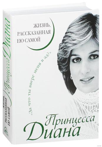 Принцесса Диана. Жизнь рассказанная ею самой - лучшие книги в жанре биографии