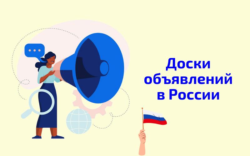 Какие есть сайты кроме Авито в России