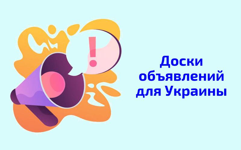 Доски объявлений для Украины - какие есть сайты объявлений кроме авито