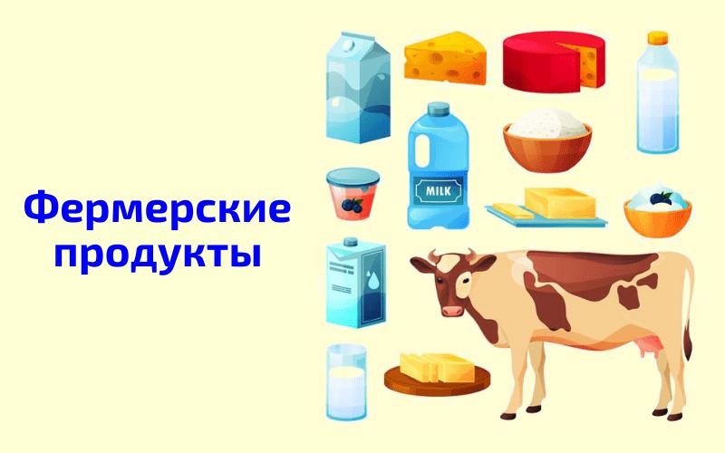 Продажа фермерской продукции - как выбрать нишу для бизнеса