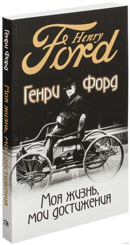 Г. Форд «Моя жизнь, мои достижения» - лучшие книги в жанре биографии