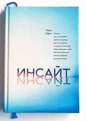 Таша Эйрих «Инсайт» - книги по психологии для саморазвития список лучших